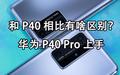 华为P40Pro上手:和P40相比有啥区别?