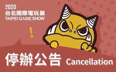 受新冠疫情影响2020台北国际电玩展取消:可全额退票