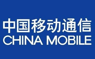 中国移动遵照《推动5G加快发展的通知》 加速5G建设