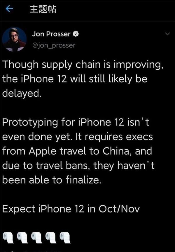 Jon Prosser爆料iPhone 12延期发布