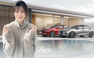 惠若琪代言长安汽车 并携手长安逸动PLUS燃擎上市