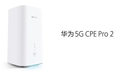 华为5G CPE Pro 2再度亮相 在家用WiFi 6+在外连5G