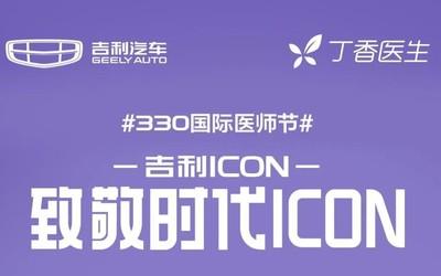 """""""330国际医师节"""" 吉利ICON携手丁香医生感恩医护人员"""