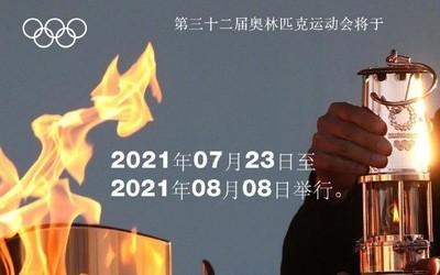 2020年东京奥运会时间定档 7月23日开幕 8月8日闭幕