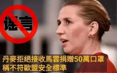马云公益基金会回应谣言 至今没有收到问题任何投诉