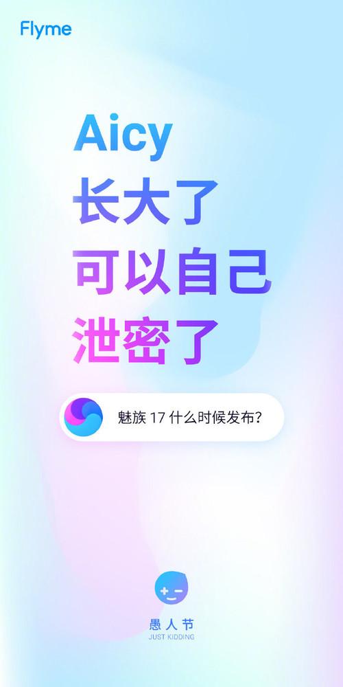 曝Aicy泄露魅族17新品发布会时间 你去试了吗?