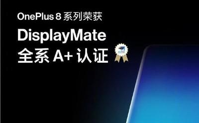 一加8系列屏幕获DisplayMate A+认证 创13项显示记录