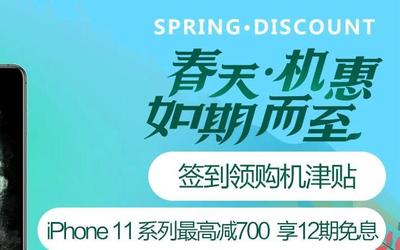 惊喜!京东iPhone 11全线大降价,最高立减1600元!