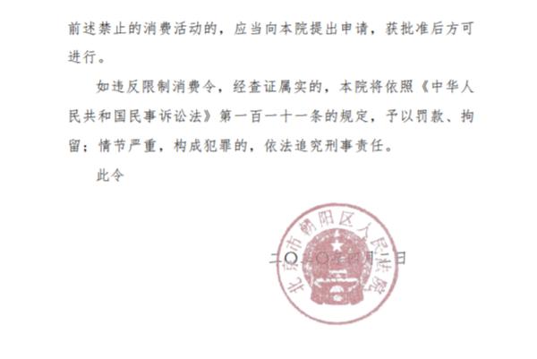 直播首秀后 罗永浩再被限制高消费 若违反将被罚款