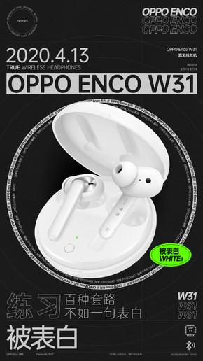 OPPO Enco W31真無線耳機