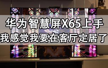 hg0088首页智慧屏X65上手:我要在客厅定居了