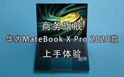 商务旗舰再升级 华为MateBook X Pro 2020款正式发布