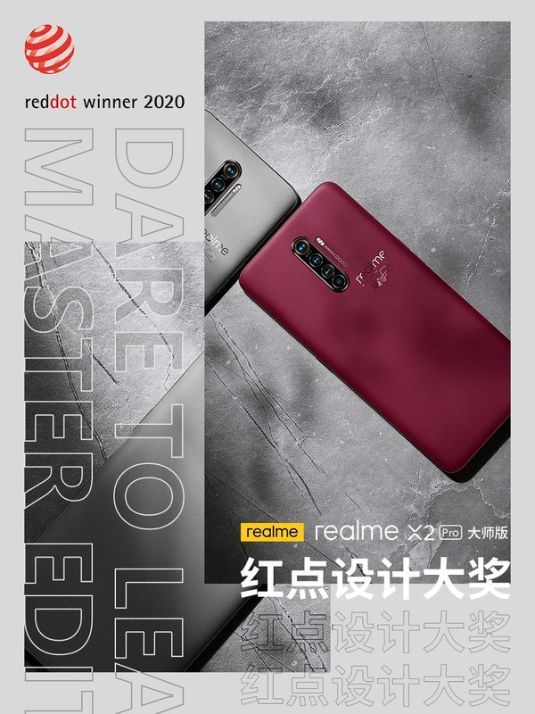 realme X2 Pro大師版斬獲2020紅點設計大獎