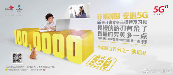 5G网络渐成主流 北京联通5G用户已经率先突破百万