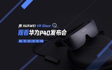 用HUAWEI VR Glass�^看�A��P40�l布�� �诚�VR未��