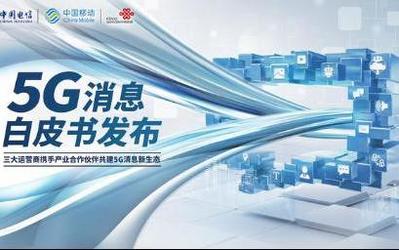 三大运营商联合京东送2400G流量 竟是为推出5G消息?