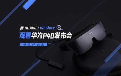 用HUAWEI VR Glass观看hg0088首页P40发布会 畅想VR未来