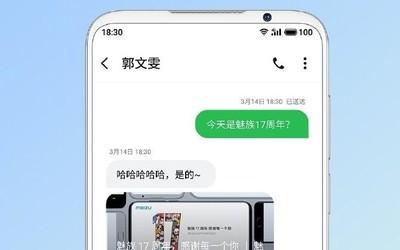 """魅族17""""5G消息""""安排上了 Flyme积极推动升级适配"""