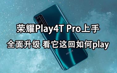 榮耀Play4T Pro上手:全面升級 看它這回如何play