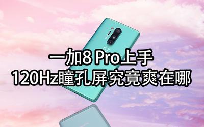 一加8 Pro上手:120Hz瞳孔屏究竟爽在♂哪?