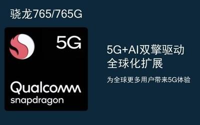 """智能終端的換新潮 驍龍765G帶來多元化""""國民5G手機"""""""