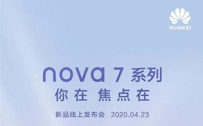早报:华为nova7系列今晚发布 小米10青春版再官宣