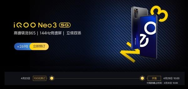 iQOO Neo3开启预订