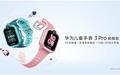 华为儿童手表3pro超能版发布 直接拨号就能视频通话