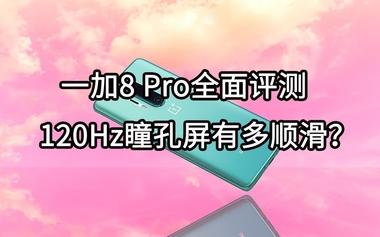 一加8 Pro全面评测 120Hz瞳孔屏有多顺滑?