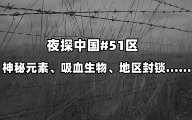夜探中国#51区:神秘元素、吸血生物、地区封锁......