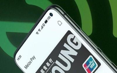 魅族17支持全场景NFC功能!钱包钥匙和卡包一手掌握