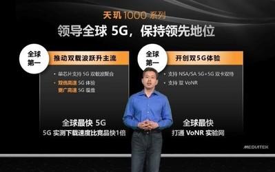 iQOO将首发的天玑1000+ 究竟MediaTek往里加了啥?