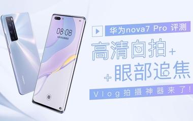 华为nova7 Pro评测:高清自拍+眼部追焦 Vlog拍摄神器来了!