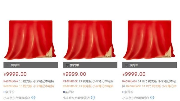 RedmiBook三款新品开启预约!或月底与新手机齐亮相