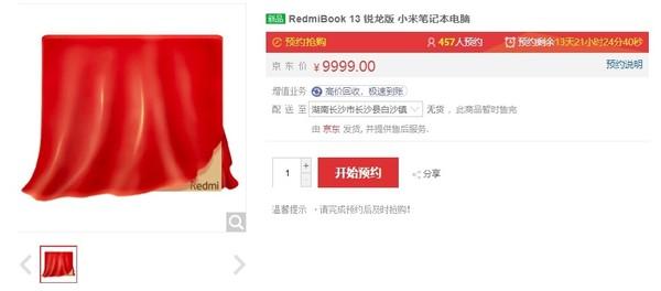 RedmiBook多款新品预约