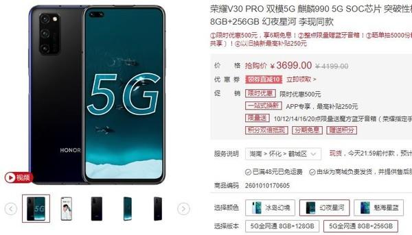 8GB+256GB版本荣耀V30 PRO售价3699元