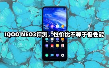 iQOO Neo3评测