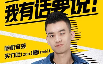 "iQOO Z1發布在即:""有志青年""龐博將親臨發布會現場"