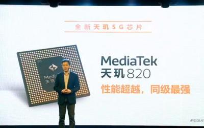 5G中高端智能機競爭激烈 MTK再添一員悍將天璣820