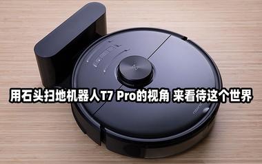 用石头扫地机器人T7 Pro的视角 来看待这个世界