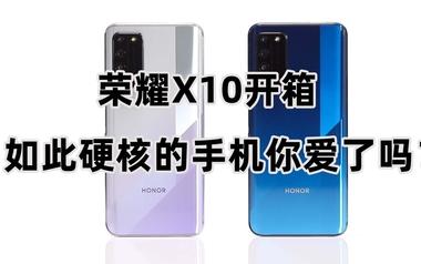 荣耀X10开箱:如此硬核的手机你爱了吗?
