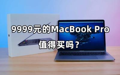 9999元的MacBook Pro值得买吗?