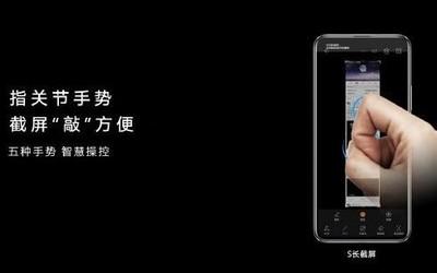 荣耀X10支持指关节操作功能 荣耀20和9X系列也将升级