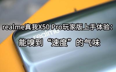 "realme真我X50 Pro玩家版:能嗅到""速度""的气味"