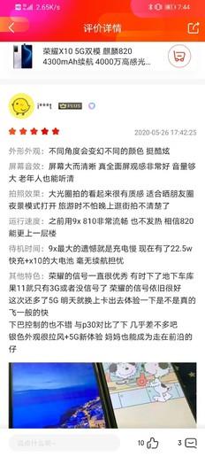 赵明晒荣耀X10真实用户评价 大家对这两点都很满意