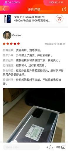 荣耀X10用户评价