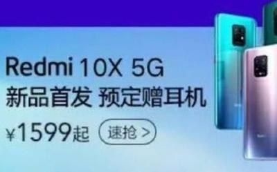 Redmi 10X售价意外曝光 天玑820双5G待机售价仅千元