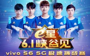 5G玩游戏到底有多快?6月1日与vivo S6一起见证吧!