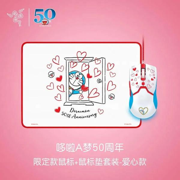多啦A梦50周年限定款鼠标+鼠标垫套装爱心款(图源微博)