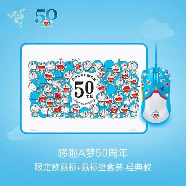 多啦A梦50周年限定款鼠标+鼠标垫套装经典款(图源微博)